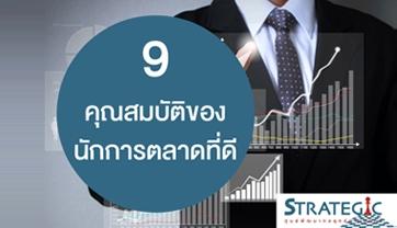 9 คุณสมบัติของนักการตลาดที่ดี