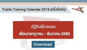 Public Training Calendar 2019