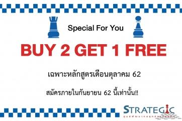 Special For You พิเศษทุกหลักสูตรเดือนตุลาคม ซื้อ 2 แถม 1!