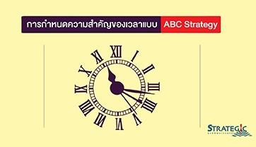 การจัดการการบริหารเวลา(Time Management) โดยใช้ ABC Strategy