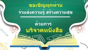 ร่วมส่งความรู้ สร้างความสุข กับกิจกรรม Happy Share Happy Read