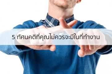 Management Tips: ทัศนคติ 5 อย่างที่คุณไม่ควรมีในที่ทำงาน (ถ้าไม่อยากให้งานพัง)