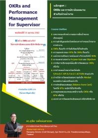 OKRs & Performance Management for Supervisor