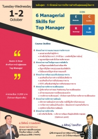 6 Managerial Skills for Top Manager