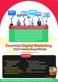 Digital Marketing: Uptrend Strategy and New Tools
