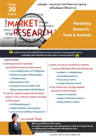 Marketing Research - Tools & Analysis