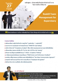 Reskill Team Management for Supervisory