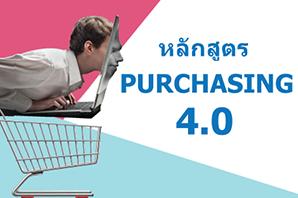 Purchasing 4.0
