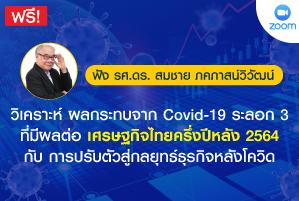 วิเคราะห์ผลกระทบจาก Covid-19 ระลอก 3 ที่มีผลต่อเศรษฐกิจไทยครึ่งปีหลัง 2564