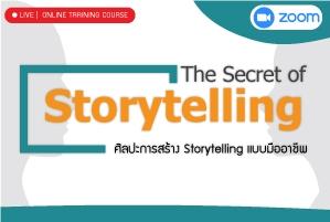 The Secret of Storytelling