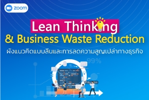 Lean Thinking & Business Waste Reduction